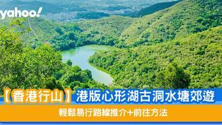 【香港行山】港版心形湖古洞水塘郊遊 輕鬆易行路線推介+前往方法