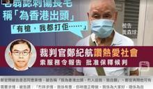 原諒的顏色是紅色?親中翁刺傷民主派人士 香港法官輕判:熱愛社會