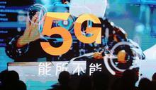 富邦證券看好5G開放式電信架構所帶來的資通訊設備投資機會
