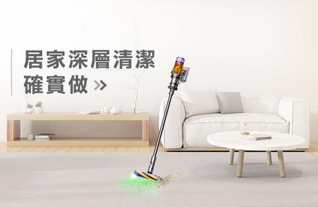 防疫新生活 居家清潔防護力