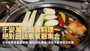 【Y小編帶你吃喝玩樂】千變萬化蔬食料理~絕對回訪素餐廳集合