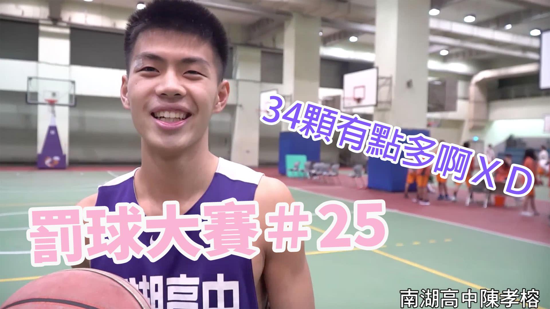 罰球大賽#25 南湖高中 陳孝榕