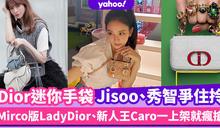 名牌手袋|Dior Micro Bag迷你手袋登場!BLACKPINK Jisoo、秀智爭住拎優雅「小廢包」