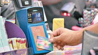 八達通防套現消費券  登記後暫停電子錢包增值