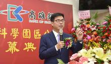 陳其邁上任滿3月 高雄市民光榮感比韓國瑜時代提升11%