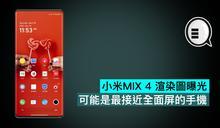 小米MIX 4 渲染圖曝光,可能是最接近全面屏的手機