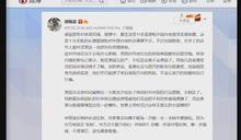 胡錫進:制裁干涉中國內政 中國該反制時必須反制