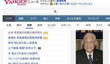 快新聞/李登輝登日本雅虎國際新聞 日網友留言打氣
