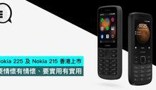 Nokia 225 4G及 Nokia 215 4G香港上市,要情懷有情懷、要實用有實用
