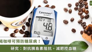 咖啡也能調控血糖!研究:每天2杯黑咖啡,降脂還防糖尿病