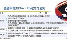 美禁令大轉彎 川普「概念上」TikTok准賣甲骨文