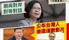 中共公布李孟居「被認罪」影片 基進:剿滅在台共諜就是最有力回應