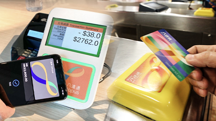 八達通正式登陸Apple Pay,你會唔會用?