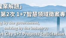 政府出題、產業解題 「台北智慧城市1+7領域徵案」第2波開跑!