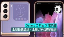 Galaxy Z Flip 3 渲染圖,全新鉸鍊設計、全新LTPO屏幕技術