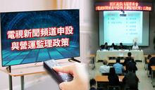 學者:新聞頻道應重「質」管制且要退場機制