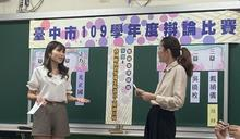 台中高中以下辯論比賽高手如雲 光正國中師生奪雙料冠軍