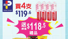 【百佳】買高露潔綿密泡沫牙刷 送總值$118.5禮品(即日起至優惠結束)