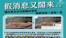國民黨發「萊豬」顫抖影片 防檢局批假消息報警偵辦