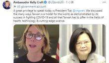 美國駐聯合國大使取消訪台 推文公布和蔡英文視訊對談