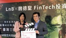 魏德聖8月開拍台灣三部曲 首度與FinTech合作讓投資人也能軋一角