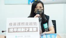 高虹安稱陳時中太保守 籲政府應超前部署「疫苗護照」