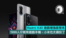 Redmi K40 遊戲增強版發佈,1999人仔就有遊戲手機,小米也太過份了