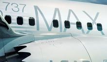737MAX失事國會調查報告出爐 波音、美聯邦航空局重大缺失