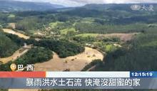 巴西南部降暴雨 洪水.土石流12死20失蹤