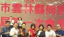 高雄市雲林同鄉會55周年慶 旅高子弟交流