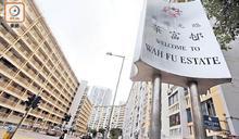 華富邨重建涉及5官地作安置屋邨 料提供逾8900單位