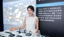 Epson第二波開放式創新計劃在台開展AR業務