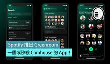 Spotify 推出 Greenroom,一個或秒殺 Clubhouse 的 App!