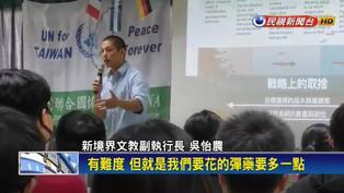 吳怡農受邀談「國防安全」 低調避談漢光演習意外