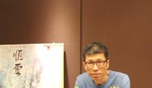 【專訪】王明台導演:身為創作者,應該擁有更敏感的心思以及關懷他人的能力