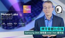 擠牙膏都比你強,Samsung 3nm 製程連 Intel 7nm 都不如