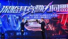 《英雄聯盟》LPL第六個主場城市公布!V5戰隊落腳中國深圳