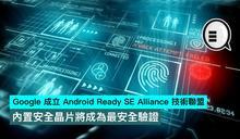 Google 成立 Android Ready SE Alliance 技術聯盟,內置安全晶片將成為最安全驗證