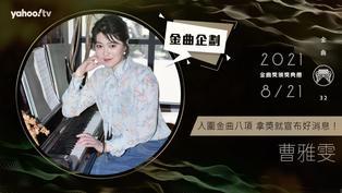 金曲企劃 曹雅雯/入圍金曲八項 拿獎就宣布好消息