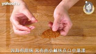 減肥|自製減肥零食食譜!低卡法式香橙榛子薄脆曲奇