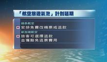 國泰航空:因應旅遊氣泡延期 受影響旅客可免費改機票
