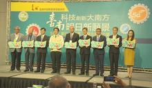 加速台南傳產轉型 前瞻產業論壇登場