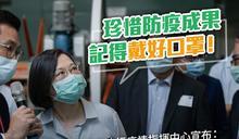 珍惜新冠肺炎防疫成果 蔡總統呼籲人多地方戴口罩