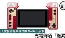 任天堂發佈經典紅白機 Switch 手掣,充電夠哂「詭異」