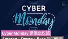 Cyber Monday 網購全攻略:Amazon、Dyson、Samsung 折扣優惠