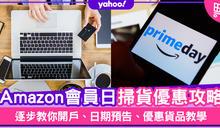 Amazon Prime Day 2020 日期/亞馬遜會員教學/運費/優惠品牌全攻略