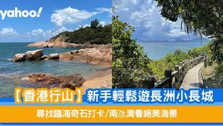 【行山路線】新手輕鬆遊長洲小長城 尋找臨海奇石打卡/南氹灣看絕美海景