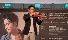 公視、台積電扮推手 實力派小提琴家陳銳13日大師班線上全球直播