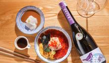 手刀報名!清酒達人歐子豪開餐酒宴 幫海鮮珠寶盒找到最速配的它