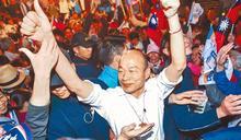 去年上萬韓粉入黨?「藍營高雄大咖」驚爆真實數字